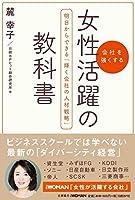 女性活躍の教科書