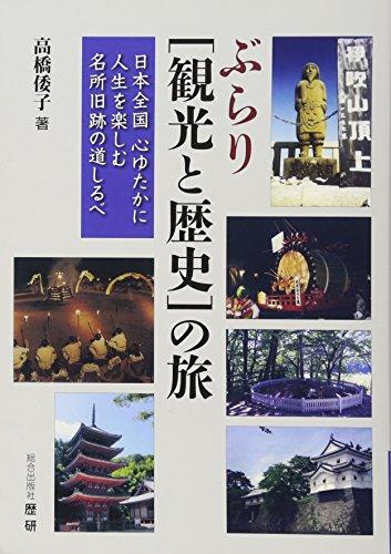 ぶらり「観光と歴史」の旅―日本全国心ゆたかに人生を楽しむ名所旧跡の道しるべ (歴研「旅」選書)