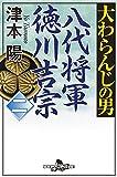 大わらんじの男(二) 八代将軍徳川吉宗 (幻冬舎時代小説文庫)