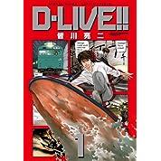 D-LIVE!! 1 (少年サンデーコミックススペシャル)