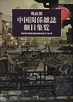 戦前期中国関係雑誌細目集覧