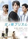 江ノ島プリズム[DVD]