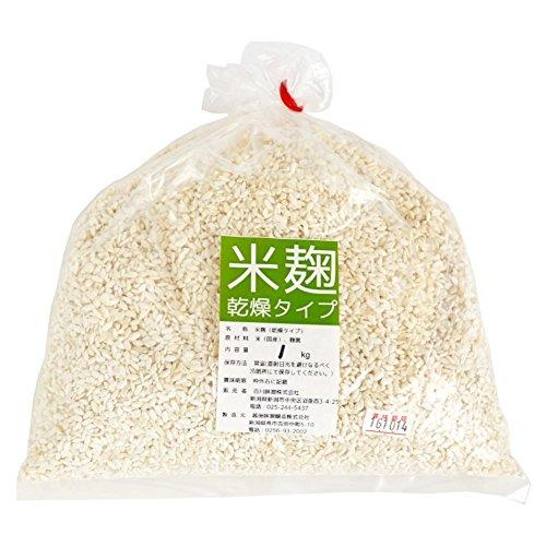 国産米使用 乾燥米麹 1kg 袋入り
