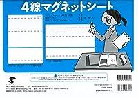 4線マグネットシート―小学校英語文字指導用 ([バラエティ])