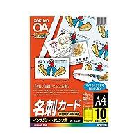 コクヨ インクジェット 名刺用紙 名刺カード 両面印刷用 A4 10面 100枚 KJ-V15 【まとめ買い3冊セット】
