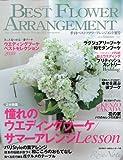 BEST FLOWER ARRANGEMENT (ベストフラワーアレンジメント) 2010年 07月号 [雑誌] 画像
