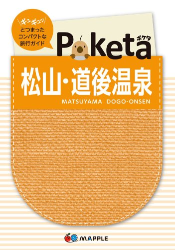 Poketa 松山・道後温泉 (旅行ガイド)
