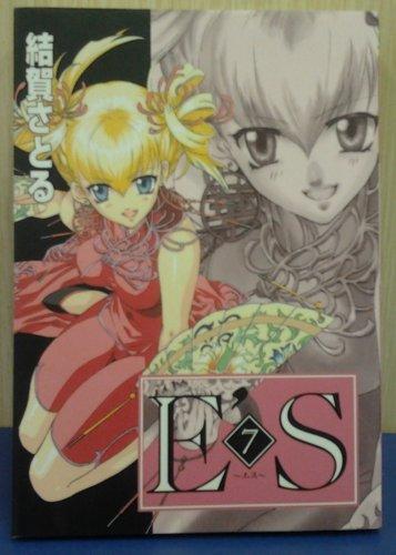E'S 7 (ガンガンファンタジーコミックス)の詳細を見る