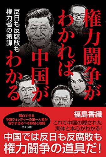権力闘争がわかれば中国がわかる ―反日も反腐敗も権力者の策謀の詳細を見る