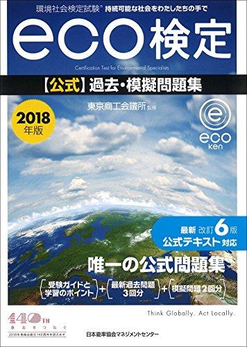 2018年版 環境社会検定試験eco検定公式過去・模擬問題集