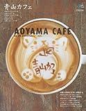 青山カフェ—青山・原宿・外苑のカフェストリートを歩く (Grafis Mook Cafe.mag)