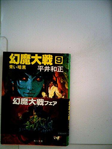 幻魔大戦 9 (角川文庫 緑 383-23)の詳細を見る