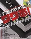DVD付 徹底的に使いこなす ワウ本! エレキギターでの効果的使用法から、ジャンル別フレーズ、弾き比べまで
