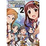 THE IDOLM@STER MILLION LIVE! THEATER DAYS 4コマ シアターの日常(2) (IDコミックス)