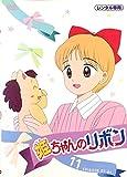 姫ちゃんのリボン 11 [DVD]