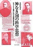 神なき国の科学思想: ソヴィエト連邦における物理学哲学論争