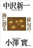 俳句の海に潜る (角川学芸出版単行本)