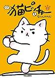 猫ピッチャー2 画像