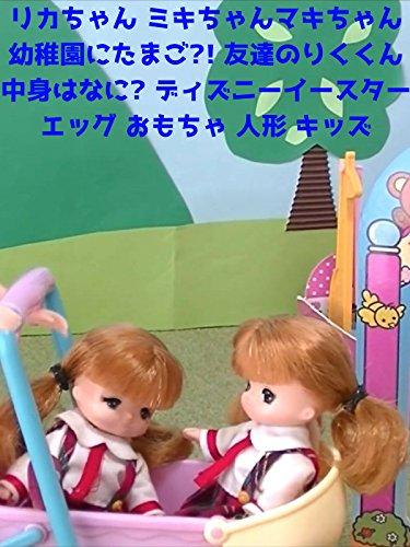 リカちゃん ミキちゃんマキちゃん 幼稚園にたまご?! 友達のりくくん 中身はなに? ディズニーイースターエッグ おもちゃ 人形 キッズ