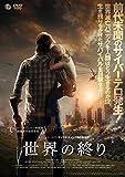 世界の終り [DVD] 画像