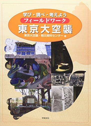 フィールドワーク東京大空襲―学び・調べ・考えよう