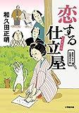 恋する仕立屋 (小学館文庫 わ 1-4)