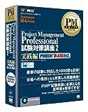 ジャングル PMP試験対策講座2 実践編 PMBOK 第4版対応