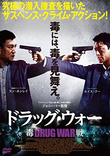 ドラッグ・ウォー / 毒戦 [DVD]の詳細を見る