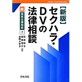 セクハラ・DVの法律相談 (新・青林法律相談)