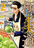 極主夫道 2巻: バンチコミックス 画像