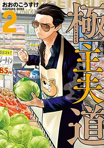極主夫道 2巻: バンチコミックス