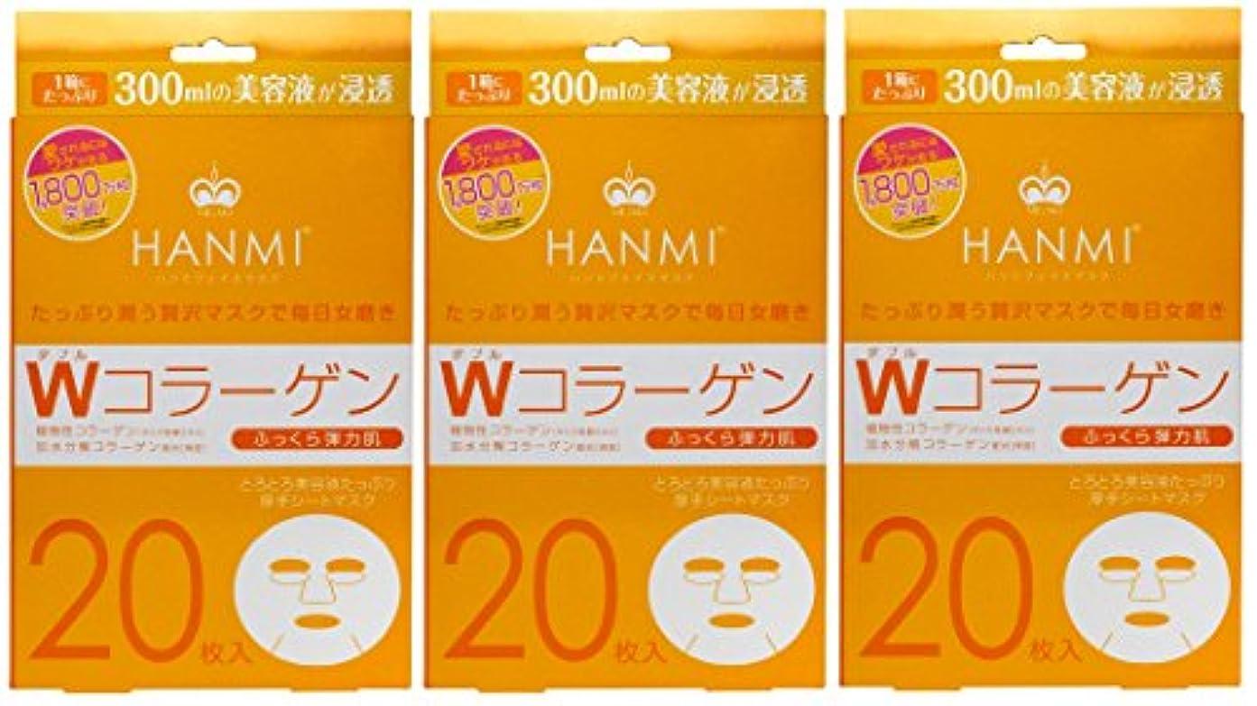 インポート競う会計MIGAKI ハンミフェイスマスク プラス Wコラーゲン 20枚入×3個セット