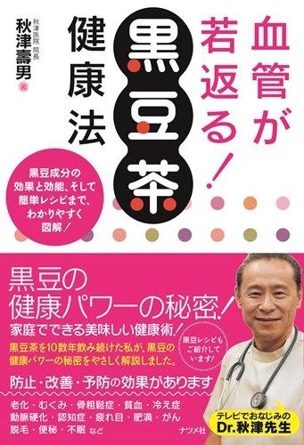 血管が若返る! 黒豆茶健康法