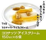Keawjai ココナッツアイス ( 150ml 6個入り ) ドリアン ジャックフルーツ アイスクリーム タイ 本場 有名店 ゲウチャイ
