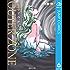 アウターゾーン 6 (ジャンプコミックスDIGITAL)