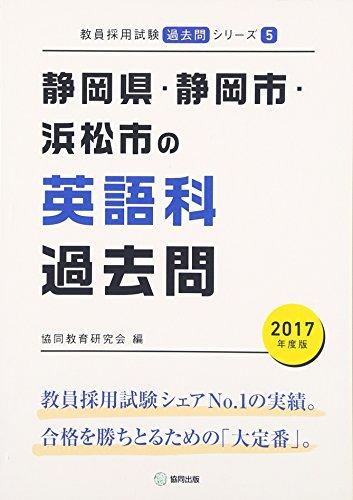 静岡県・静岡市・浜松市の英語科過去問 2017年度版 (教員採用試験「過去問」シリーズ)