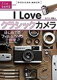 I Love クラシックカメラ ?はじめてのフィルムカメラ修理