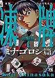 凍牌?ミナゴロシ篇? 4 (ヤングチャンピオン・コミックス)