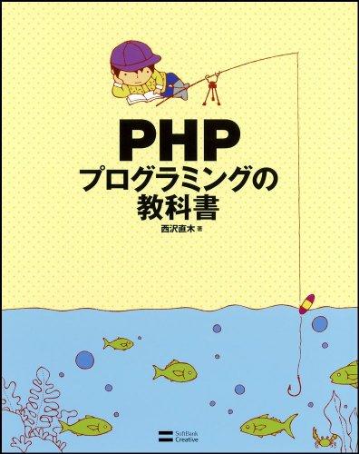 PHPプログラミングの教科書の詳細を見る