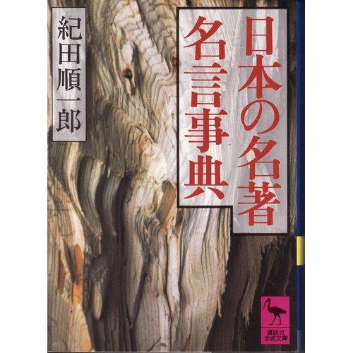 日本の名著名言事典 (講談社学術文庫)の詳細を見る