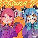 タンタカタンタンタンタンメン (キツネDJ Remix)