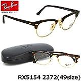 RAY-BAN 【レイバン国内正規品販売認定店】RX5154 2372 Ray-Ban (レイバン) メガネフレーム