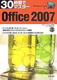 WindowsVista対応 30時間でマスター Office2007