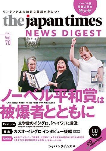 [画像:(カズオ・イシグロ生音声第2弾CD1枚つき)The Japan Times News Digest Vol.70]