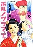ポルノ・グラフィティ (1) (アクションコミックス)