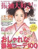 振袖大好き!2011-2012 (別冊家庭画報)