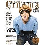 Cinema★Cinema NO.82  [平野紫耀 表紙・巻頭・両面ピンナップ付き] 2019年 9 14 号 [雑誌]