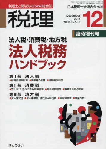 法人税・消費税・地方税 法人税ハンドブック 2016年 12 月号 [雑誌]: 税理 増刊
