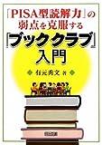 「PISA型読解力」の弱点を克服する「ブッククラブ」入門
