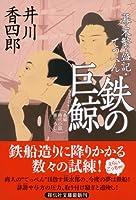 鉄の巨鯨 幕末繁盛記・てっぺん (祥伝社文庫)